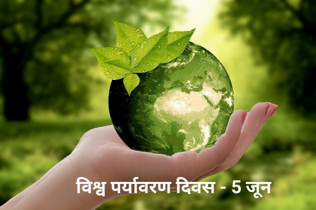 to tell that 5 June is celebrated as World environment day